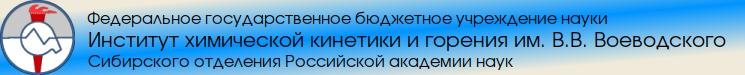 ИХКГ СО РАН