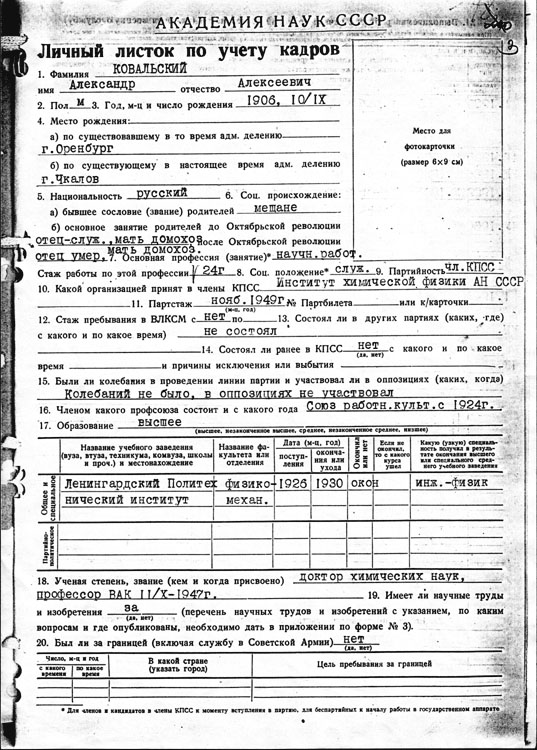 http://www.kinetics.nsc.ru/museum/kovalsk/list2.jpg