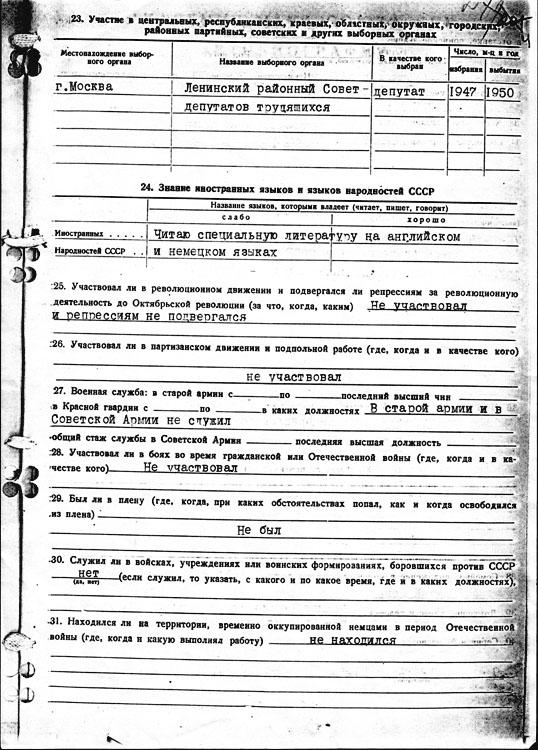 http://www.kinetics.nsc.ru/museum/kovalsk/list3.jpg